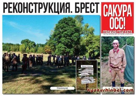 """Отважная газета """"САКУРА""""!!! СМОТРИТЕ!!!"""