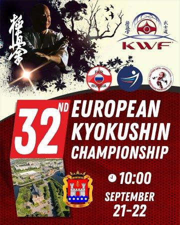 32 Чемпионат Европы KWF в г. Калининграде (Россия)