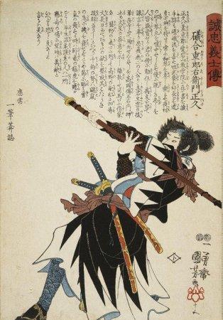 Бусидо - Путь воина. Кодекс самурая.