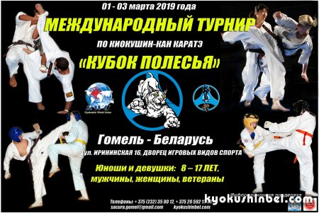 Международный турнир «Кубок Полесья» по киокушин-кан карате 2019  принимает гостей в Гомеле!