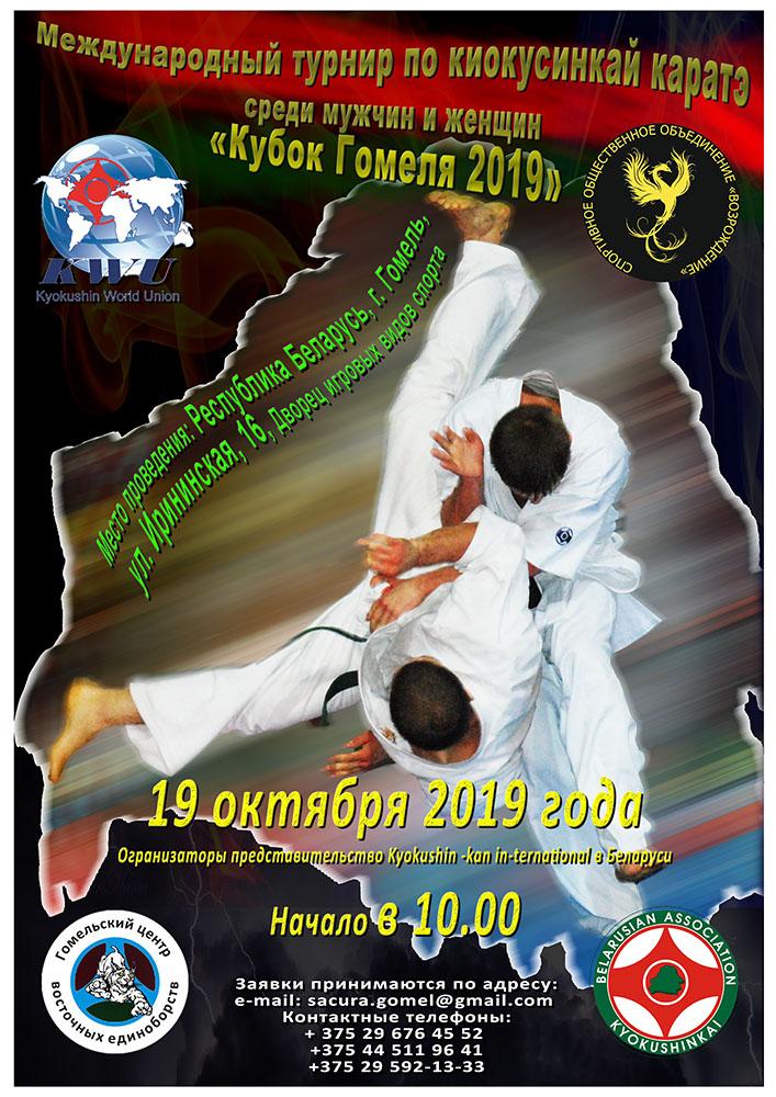 Международный турнир «Кубок Гомеля 2019» по киокусинкай каратэ KWU